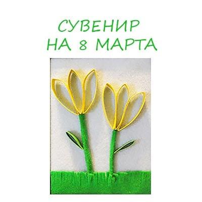 Сувенир к 8 марта своими руками