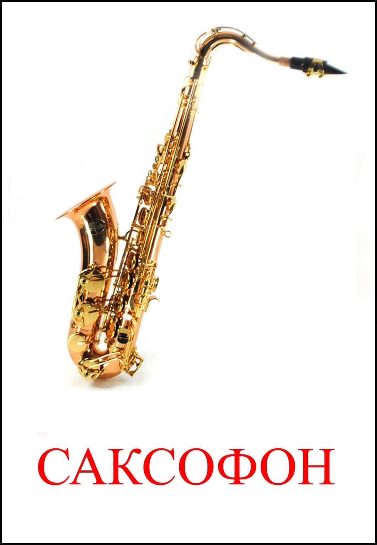 Саксофон картинка