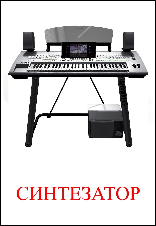 Синтезатор картинка