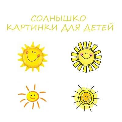 Солнышко картинки для детей