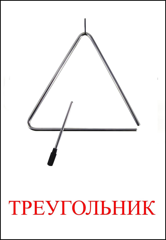 Треугольник картинка
