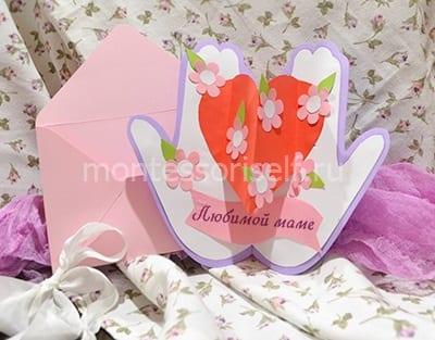 Открытка маме на 8 марта с сердечком, цветами и ладошкой
