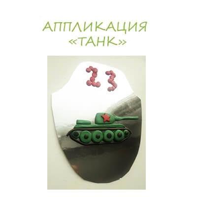 Аппликация из пластилина танк