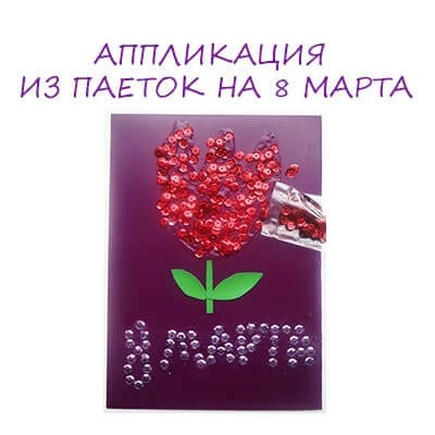 Postcard app on March 8