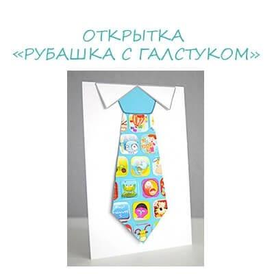 Открытка на 23 февраля рубашка с галстуком