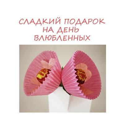 Сладкий подарок на День святого Валентина своими руками