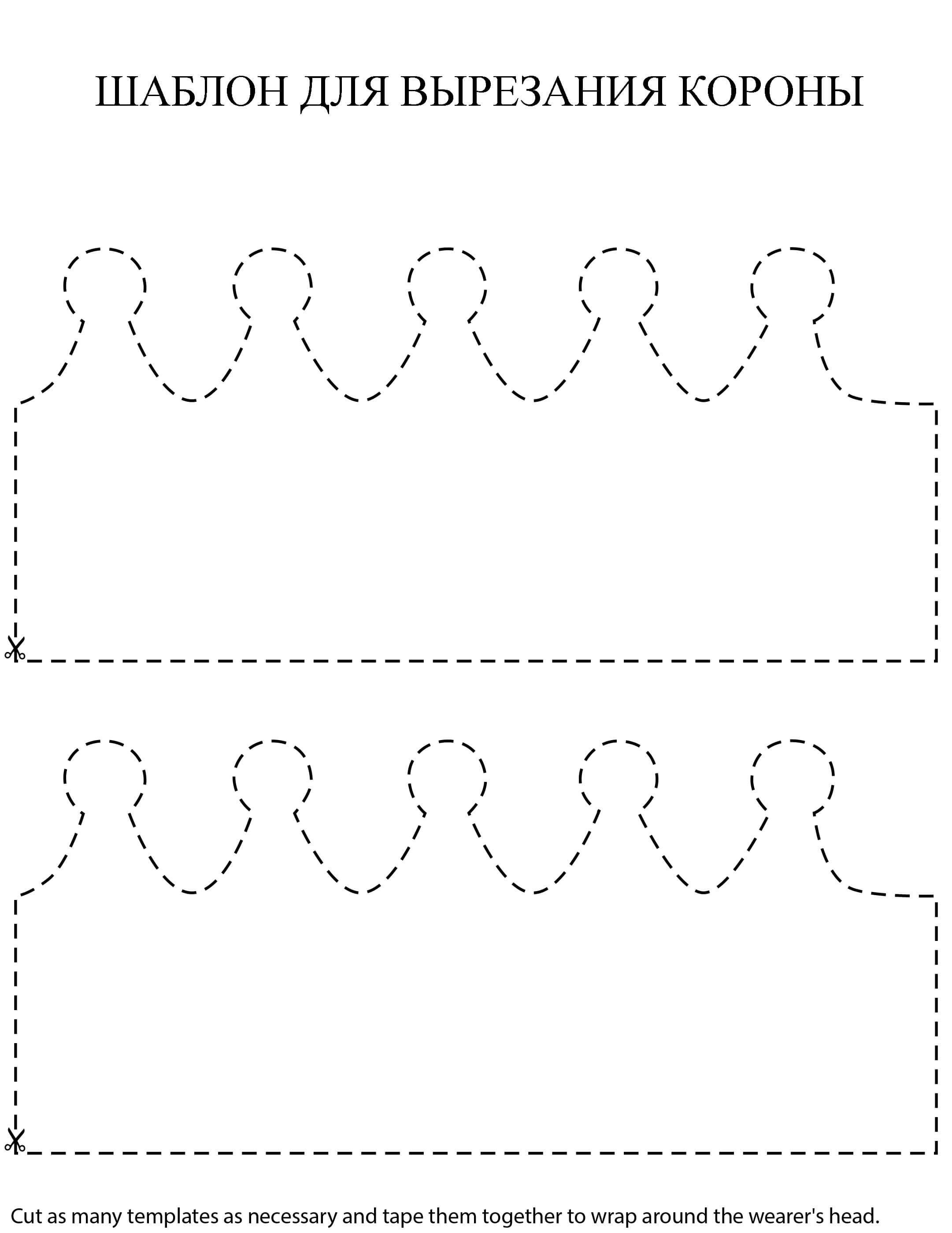 Шаблон для вырезания короны с ободком из ваты