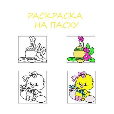 Раскраска на Пасху для детей