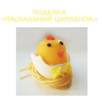 Пасхальная поделка «Цыпленок» своими руками. Мастер-класс