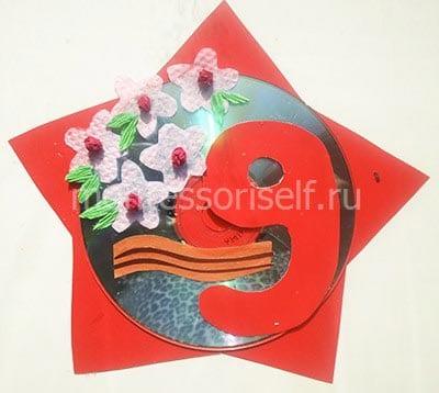 Поздравлением, открытки к 9 мая на диске