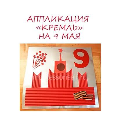 Аппликация на 9 мая День победы «Кремль»
