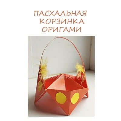 Пасхальная корзинка из бумаги в технике оригами