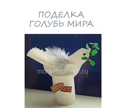 Поделка голубь мира