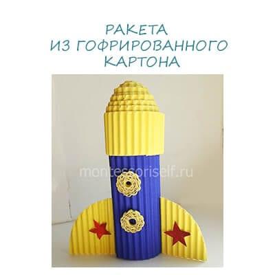Ракета из гофрированного картона