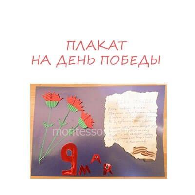 Плакат на 9 мая своими руками