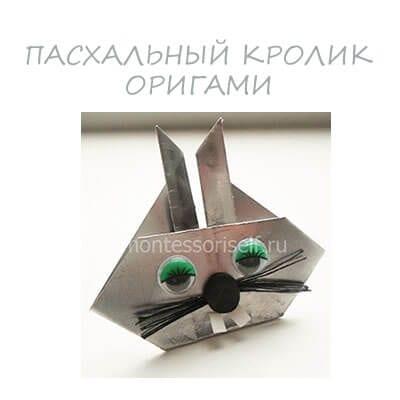 Оригами пасхальный кролик