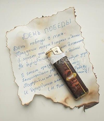 Придаем стиху вид сожженной рукописи