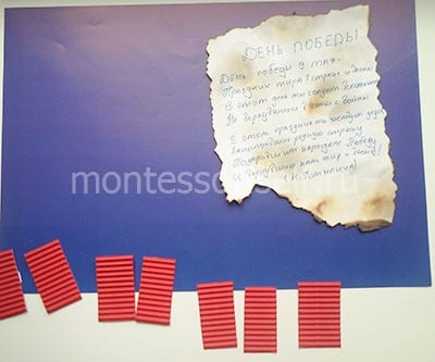 Полоски гофрированной бумаги