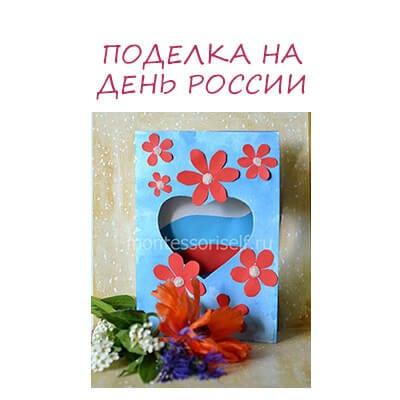 Открытка на День России своими руками
