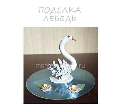 Поделка лебедь