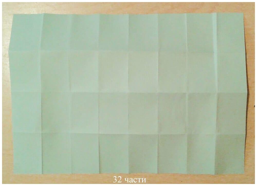 Лист поделен на 32 части