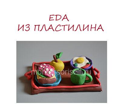 Еда из пластилина