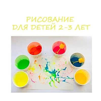Рисование для детей 2-3 лет