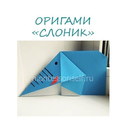 Слон оригами