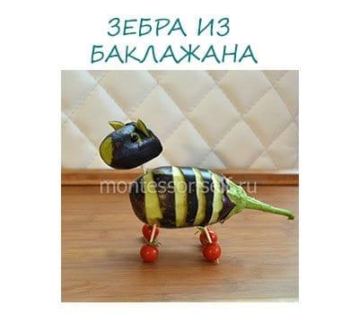 A piece of eggplant