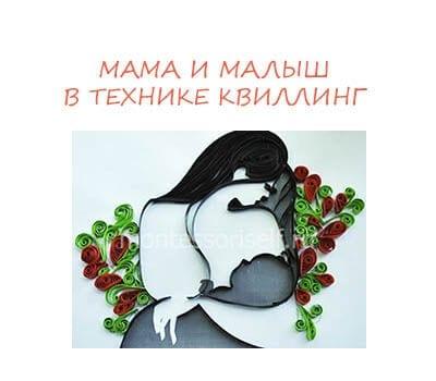Квиллинг мать и дитя