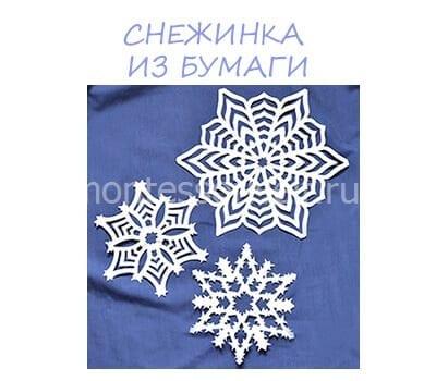 SNEZHINKA-1 Объемная снежинка из бумаги своими руками: схемы, шаблоны, мастер классы, как делать такой декор