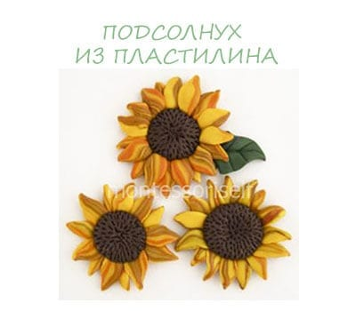 Sunflower from clay
