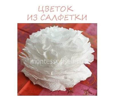 Цветок из салфетки