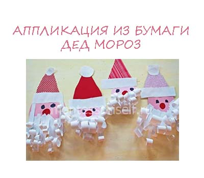 Дед Мороз аппликация из бумаги
