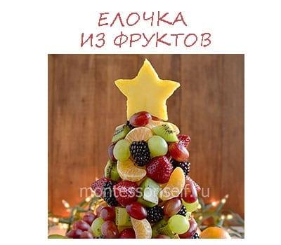 Елка из фруктов на Новый год