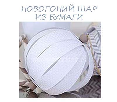 Как сделать новогодний шар из бумаги
