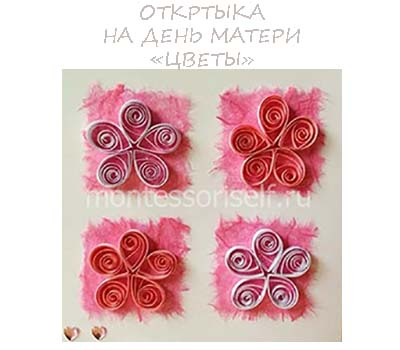 """Открытка на День матери: квиллинг """"Цветы"""""""
