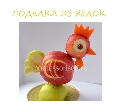 Поделки из яблок своими руками