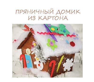 Пряничный домик из картона на Новый Год