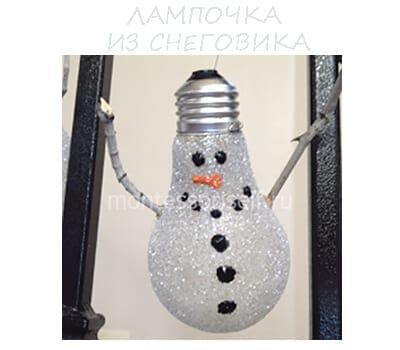 Снеговик из лампочки своими руками мастер класс