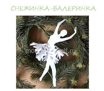 Снежинка балеринка
