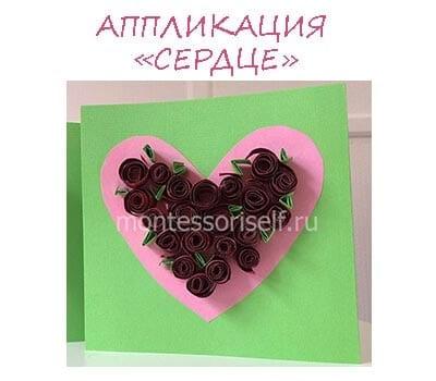 Аппликация сердце из бумаги