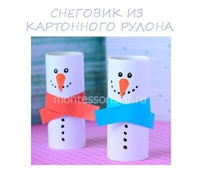 Снеговик из картонного рулона