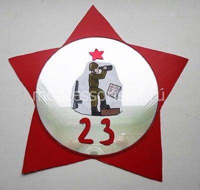 Открытка со звездой на диске к 23 февраля