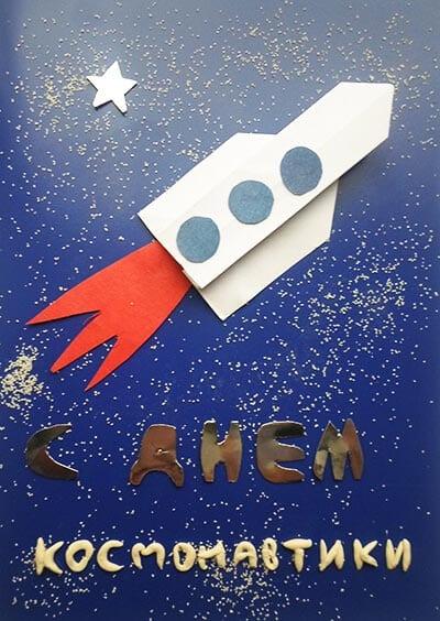 Открытка на День космонавтики в технике оригами
