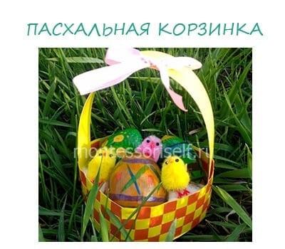 PASH Пасхальная корзинка с зайцами своими руками