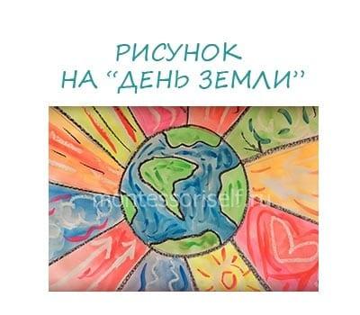 День Земли рисунок: мастер-класс с пошаговым фото