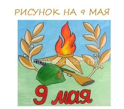 Рисунок на 9 мая День Победы: мастер-класс с пошаговым фото