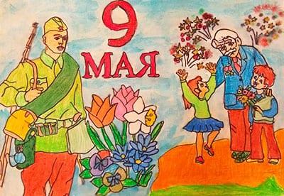 """Рисунок """"Радость победы"""" на 9 мая"""