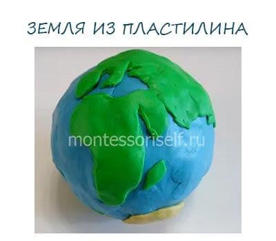 Земля из пластилина